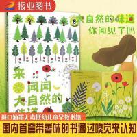 乐乐趣妙妙香味绘本来,闻闻大自然的味道宝宝嗅觉认知书0-3-4-
