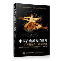 中国古典舞音乐研究――乐舞相融六十载精华录 张丽民 9787115461070