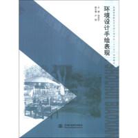 【二手书8成新】环境设计手绘表现 饶美庆 中国水利水电出版社
