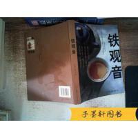 【旧书二手书9成新】铁观音 池宗宪 中国友谊出版公司