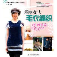 靓丽女士毛衣编织 四季篇 阿瑛 湖南科技出版社 9787535764751