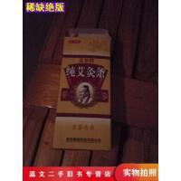 【二手九成新】纯艾条不祥南阳昊翔药业