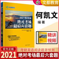 【官方新版】YS何凯文最后六套题2021文都考研英语何凯文2021考研英语*考场最后6六套题 考研英语一预测模拟卷202