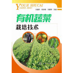 有机蔬菜栽培技术
