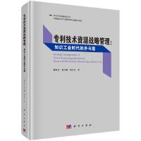 专利技术资源战略管理――知识工业时代的矛与盾