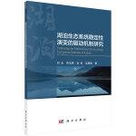 湖泊生态系统稳定性演变的驱动机制研究