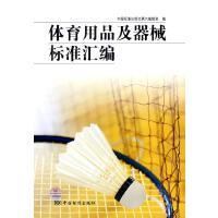 体育用品及器械标准汇编中国标准出版社第六编辑室 编 中国标准出版社 【正版图书】