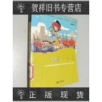 【二手旧书9成新】捡到一条龙 侧侧轻寒著 新世界出版社