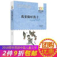 我要做好孩子正版黄蓓佳著百年百部中国儿童文学经典书系小学生阅