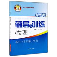 新思路辅导与训练物理高中一年级第一学期/高1年级上 高一上册 上海科学技术出版社