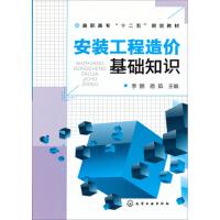 安装工程造价基础知识 *; *,宿茹 9787122209245 化学工业出版社教材系列