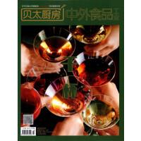 贝太厨房杂志2019年12月/期 干杯 【赠一城一味-潮汕别册】