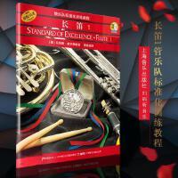 正版长笛1管乐队标准化训练教程(第一册)扫码听音乐长笛零基础