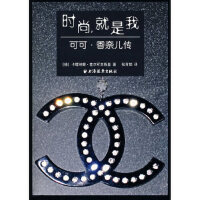 【二手旧书9成新】 时尚,就是我可可 香奈儿传(德)兹尔可夫斯基,张育如上海远东