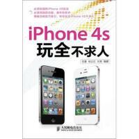iPhone4S玩全不求人巴蕾,杨立红,刘爽 著 人民邮电出版社 【正版图书】