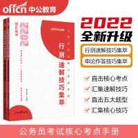 中公教育2020国家公务员考试核心考点手册:申论作答技巧集萃+行测速解技巧集萃2本套