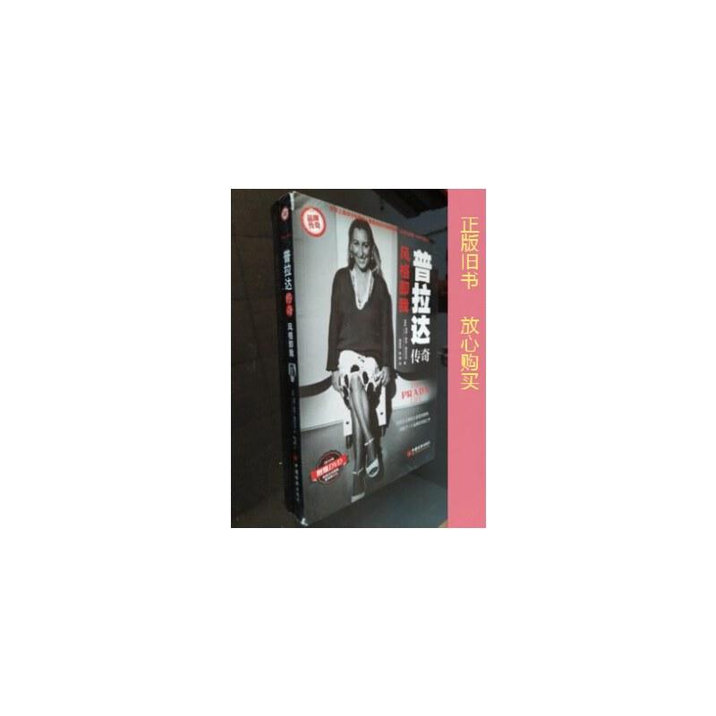 【旧书二手书8品】普拉达传奇 /[意]吉安·鲁吉·帕拉齐尼(Gian Luigi Paracchini) 著;郭国玺、陈植 译 中国经济出版社 正版旧书  放心购买