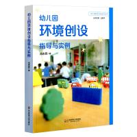 幼儿园环境创设指导与实例 幼儿园教育活动运用丛书 幼儿园学习环境配置办学理念 园长的管理水平 幼升小教育理论辅导用书籍
