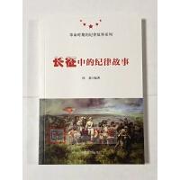 正版现货 长征中的纪律故事 中国方正出版社