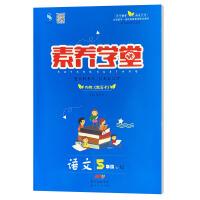 2019秋 时代卓锦 素养学堂 语文5年级上册RJ版 五年级语文上册人教版 内附《默写卡》