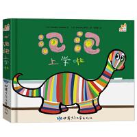 包邮 泡泡上学啦 恐龙绘本精装硬壳绘本 0123456岁儿童绘本图画故事绘本 甘肃少年儿童出版社