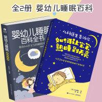 婴幼儿睡眠百科全书 儿科医生告诉你 解决0-6岁宝宝的睡眠问题及如何让宝宝熟睡到天亮 育儿百科儿童保健婴幼儿护理育儿书