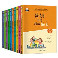 全10册爸妈不是我的佣人做诚实的自己一年级做最好的自己二年级课外书必读注音版小屁孩成长记三年级6-7-8-10-12岁