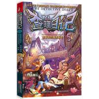 查理日记5 怪盗侠的魔术预告 西西弗斯 9787539981772 江苏文艺出版社