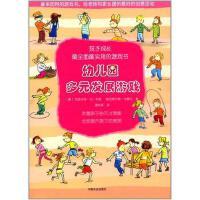 幼儿园多元发展游戏-孩子成长全面实用的游戏书
