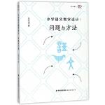 小学语文教学设计--问题与方法/梦山书系