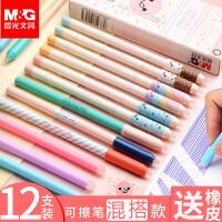 晨光热可擦笔小学生用中性笔可檫笔晶蓝色热魔摩磨易擦黑色0.38mm魔力摩擦笔芯0.5黑水笔3-5年级魔力檫蓝色女