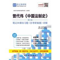 曾代伟《中国法制史》(第2版)笔记和课后习题(含考研真题)详解-手机版_送网页版(ID:136795)