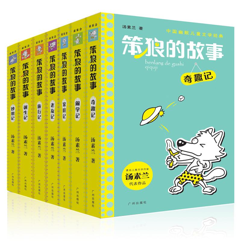 新华正版笨狼的故事全套7册 汤素兰系列儿童书全集/中国幽默儿童文学8-12岁小学生二至六年级课外书/笨狼旅行记/笨狼的故事