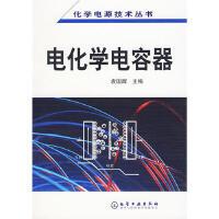 【新华书店,品质保障】电化学电容器,化学工业出版社,9787502582173