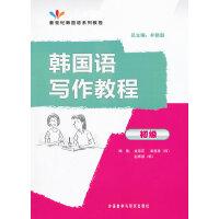 韩国语写作教程(初级)