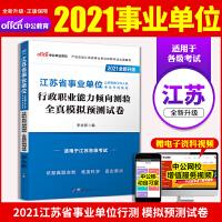 中公教育2021江苏省事业单位考试用书:行政职业能力倾向测验全真模拟预测试卷(全新升级)
