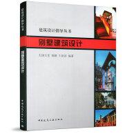 别墅建筑设计――建筑设计指导丛书