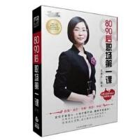 8090后职场第一课 田先主讲 6盘DVD 企业入职培训课程 新人必备课