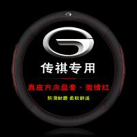 广汽传奇传祺GS4GS5super GS7GS8GA5GA6GA3S视界GA8方向盘套SN