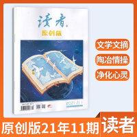 【新6月刊】读者原创版杂志2021年6月刊 文学文摘中小学生文学课外阅读