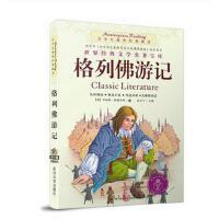 青少年课外经典阅读――格列佛游记 9787563494965