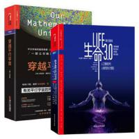 生命3.0:人工智能时代 人类的进化与重生+《穿越平行宇宙》(精装)