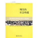 现实的社会构建(美)彼得・伯格・托马斯・卢克曼,汪涌9787301161005北京大学出版社