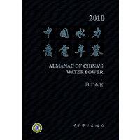 中国水力发电年鉴(第十五卷)