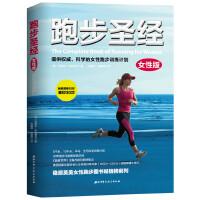 跑步圣经(女性版)