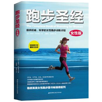 跑步圣经(女性版) (美国重印30次,激励无数女性坚持并爱上跑步,成就更美、更有力量的自己。美国体能协会认证体能专家胡晓燕博士审订)