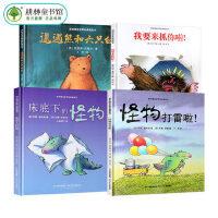 【全4册】儿童勇气培养绘本系列:床底下的怪物/怪物打雷啦/我要抓到你啦/邋遢熊和六只白鼠 3-6-8周岁儿童绘本帮助孩
