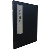 文房图赞(一函一册) 西泠印社出版社有限公司