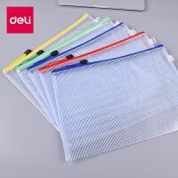 得力文件袋透明拉链袋试卷袋资料袋防水拉边袋收纳档案袋办公用品学生文具定制