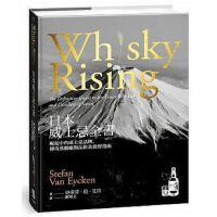 【�F�】 正版 日本威士忌全��:崛起中的威士忌品牌、�髌嬲麴s�S�c品�